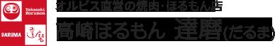 高崎ほるもん 達磨(だるま)