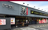 国産肉の専門店・夷