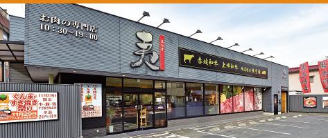 国産お肉の専門店 [夷(えびす)]
