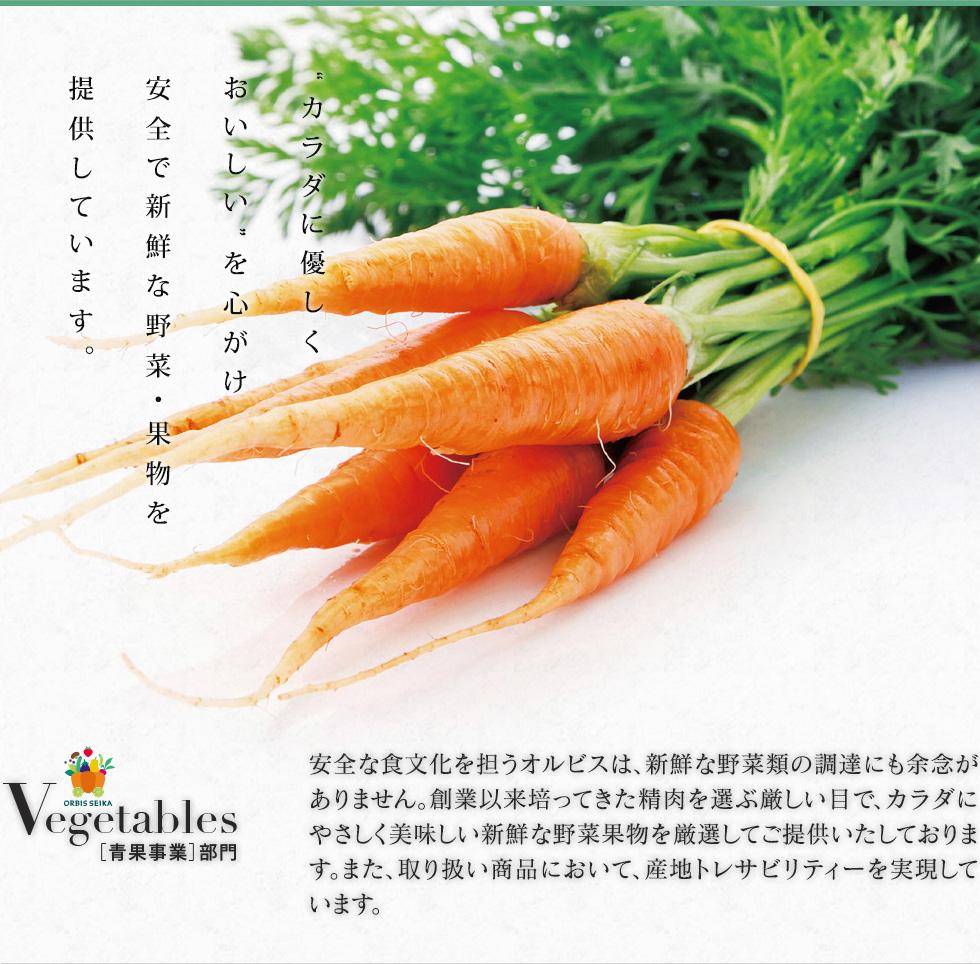 Vegetables 青果事業部門
