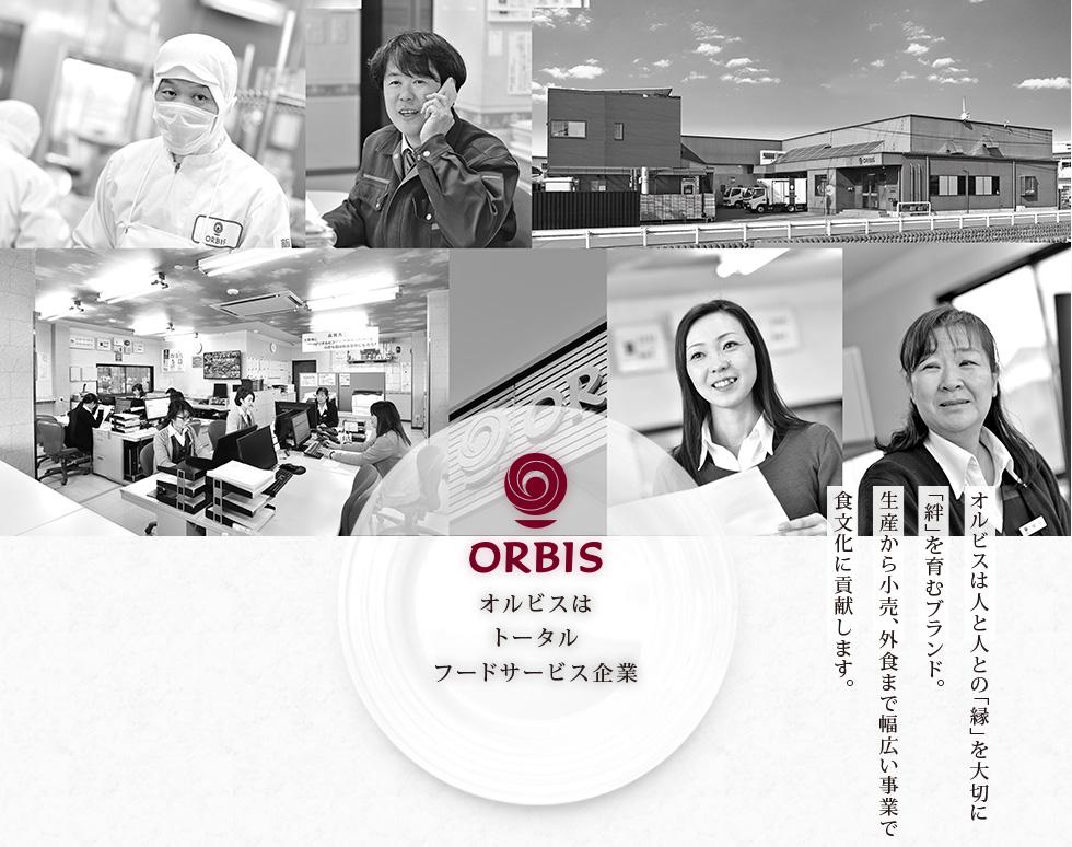 オルビスはトータルフードサービス企業