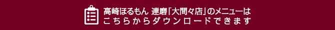 高崎ほるもん 達磨「大間々店」のメニューはこちらからダウンロードできます