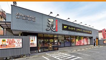 お肉の専門店 [夷(えびす)]