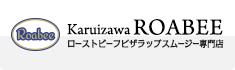 ロービー軽井澤