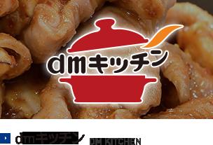 dmキッチン
