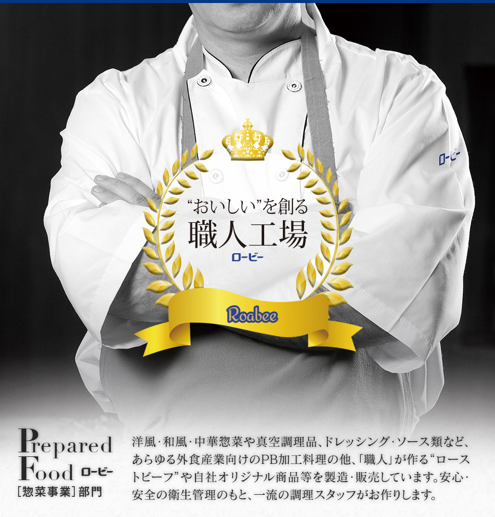 Prepared Food 惣菜事業部門