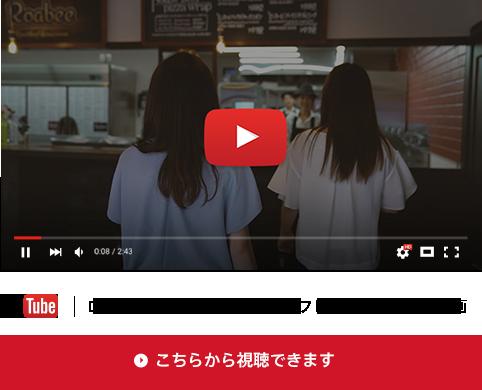 ロービー軽井澤 / プロモーション動画 by youtube