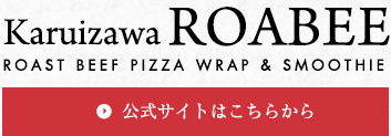 karuiza ROABEE / 軽井澤ロービー