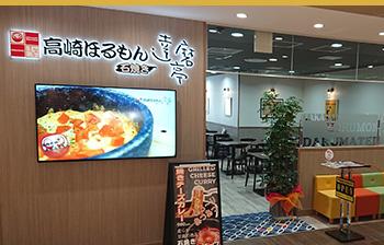 高崎ホルモン達磨亭 (高崎モントレー店)外観