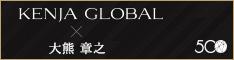 KENJA GLOBAL(賢者グローバル) 株式会社オルビス 大熊章之