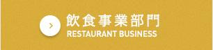 飲食事業部門
