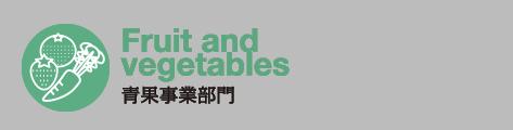 Fruit and Vegetables 青果事業部門