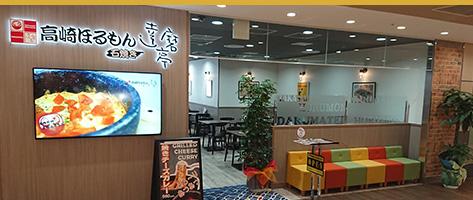 高崎ほるもん 達磨亭 (高崎モントレー店)