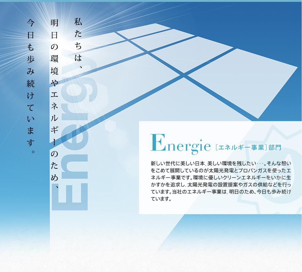 Energie エネルギー事業部門