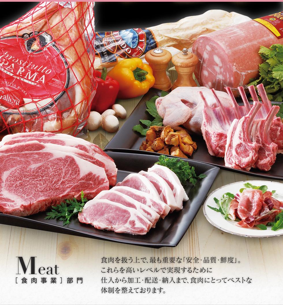 Meat 食肉事業部門