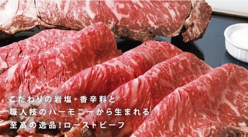 こだわりの岩塩・香辛料と職人技のハーモニーから生まれる至高の逸品!ローストビーフ