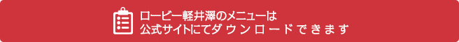 ロービー軽井澤のメニューは公式サイトにてダウンロードできます