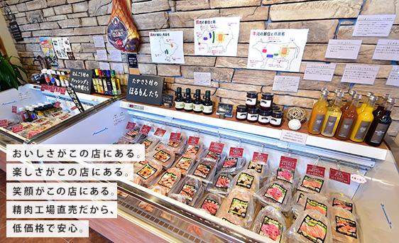 おいしさがこの店にある。楽しさがこの店にある。笑顔がこの店にある。精肉工場直売だから、低価格で安心。