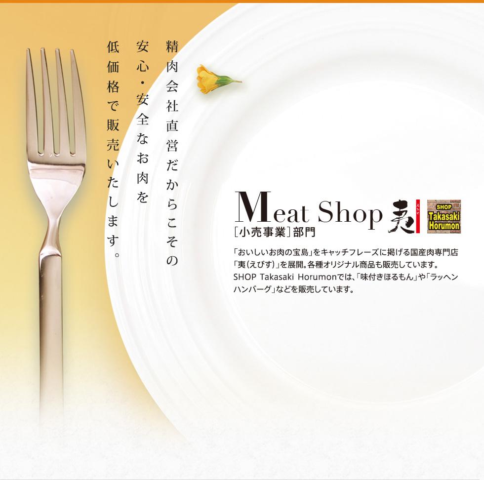 Meat Shop 小売事業部門